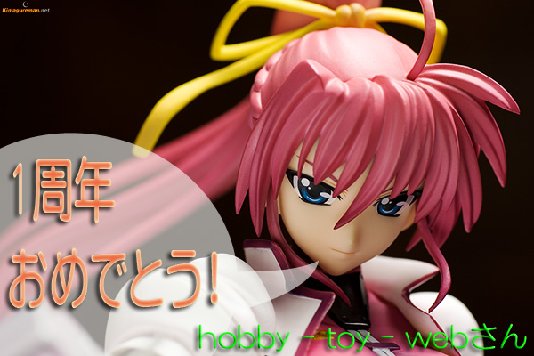 hobby - toy - webさんサイト開設1周年