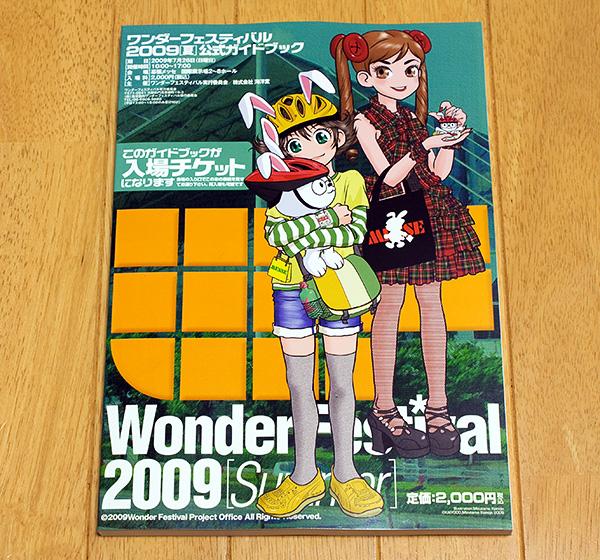 ワンダーフェスティバル2009[夏]公式ガイドブック表紙