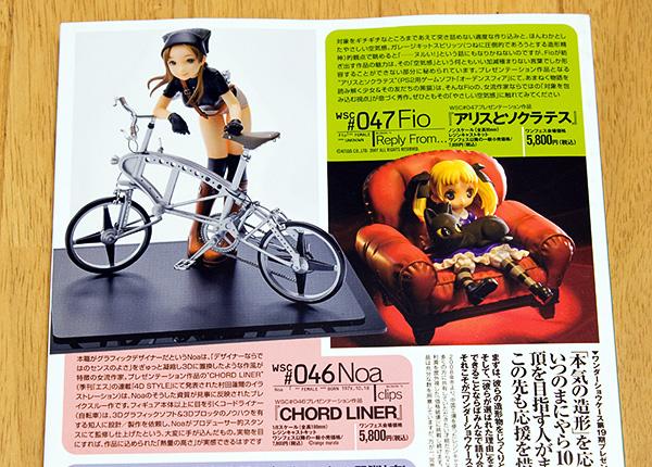 ワンダーフェスティバル2009[夏]公式ガイドブック裏表紙