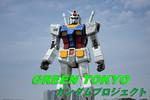 GREEN TOKYO ガンダムプロジェクト イベントレポート