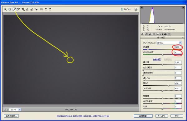 KOS-MOS ver.4ブースのエクスポディスク測定後の画像