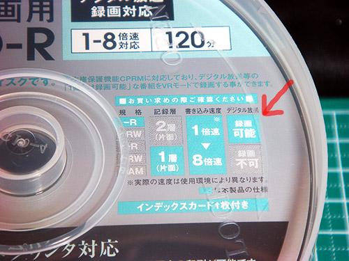 三菱DVD-R 50枚注意書き