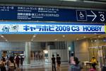 キャラホビ2009 C3×HOBBY イベントレポート