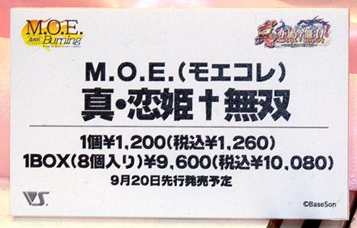M.O.E.(モエコレ) 真・恋姫†無双