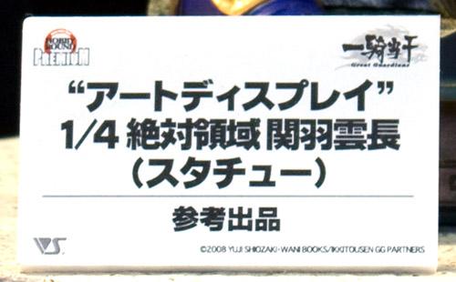 1/4 絶対領域 関羽雲長