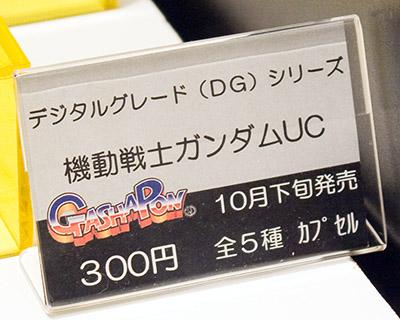 デジタルグレード(DG)シリーズ EVANGELION FILE ~貞本義行コレクション~