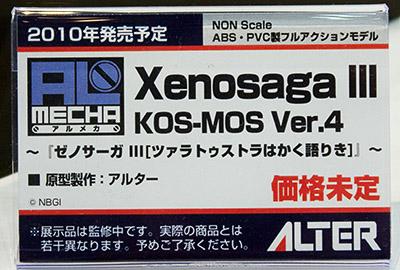 Xenosaga III KOS-MOS Ver.4