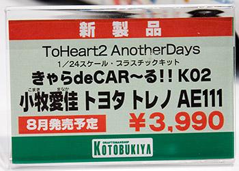 きゃらdeCAR~る!!K02 小牧愛佳 トヨタ トレノ AE111
