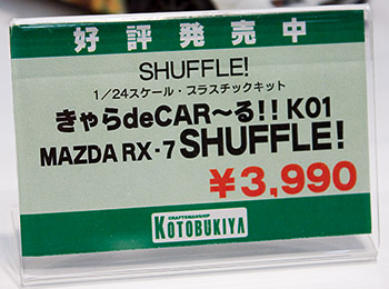 きゃらdeCAR~る!!K01 MAZDA RX-7 SHUFFLE!
