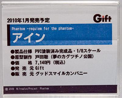 Phantom ~Requiem for the Phantom~ アイン