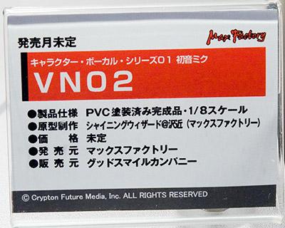 キャラクター・ボーカル・シリーズ01 初音ミク VN02