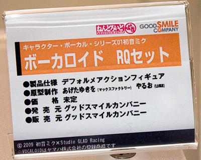 キャラクター・ボーカル・シリーズ01初音ミク ボーカロイド RQセット