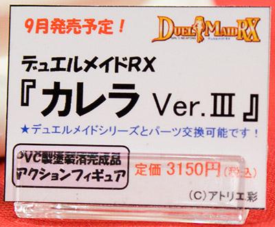 デュエルメイドRX カレラ ver.III