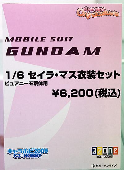 MOBILE SUIT GUNDAM 1/6 セイラ・マス衣装セット ピュアニーモ素体用