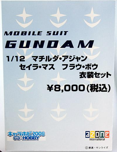 MOBILE SUIT GUNDAM 1/12 マチルダ・アジャン セイラ・マス フラウ・ボウ 衣装セット