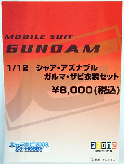 MOBILE SUIT GUNDAM 1/12 シャア・アズナブル ガルマ・ザビ 衣装セット