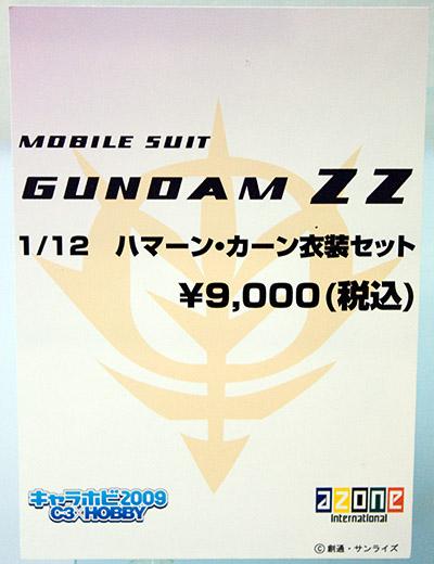 MOBILE SUIT GUNDAM ZZ 1/12 ハマーン・カーン衣装セット
