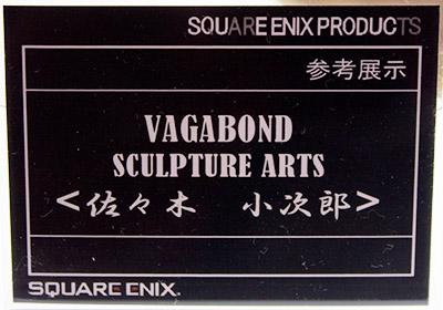 VAGABOND SCULPTURE ARTS <佐々木 小次郎>