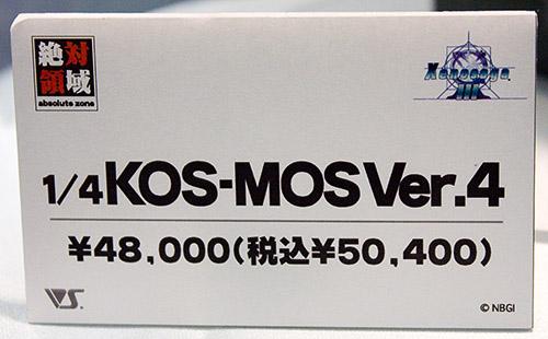 1/4 KOS-MOS Ver.4
