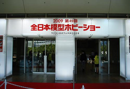 2009 第49回 全日本模型ホビーショー入り口看板