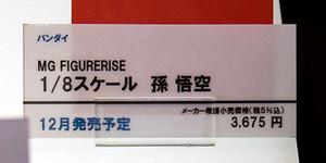 1/8スケール 孫悟空 ネームプレート