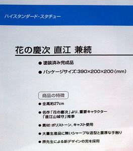 花の慶次 直江兼続 ネームプレート2