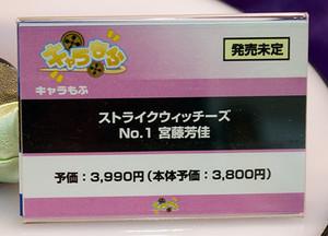 キャラもふ ストライクウィッチーズ No.1 宮藤芳佳 ネームプレート