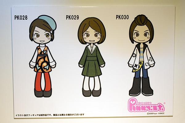 Pinky:stシリーズ10 1