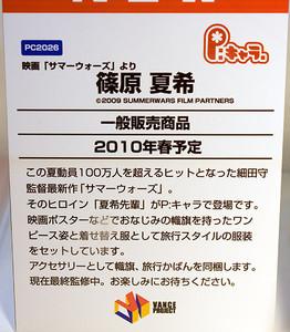P:キャラ 映画「サマーウォーズ」 篠原夏希 ネームプレート
