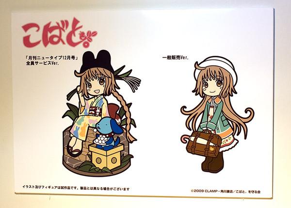 P:キャラ TVアニメ「こばと。」 花戸小鳩 ポップ
