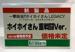 一撃殺虫!!ホイホイさんLEGACY 1/1スケール・プラスチックキット ホイホイさん重戦闘Ver. ネームプレート1