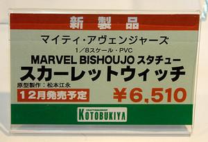 マイティ・アヴェンジャーズ 1/8スケール・PVC スカーレットウィッチ ネームプレート