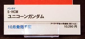 S-HMC ユニコーンガンダム ネームプレート