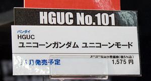 HGUC ユニコーンガンダム ユニコーンモード ネームプレート