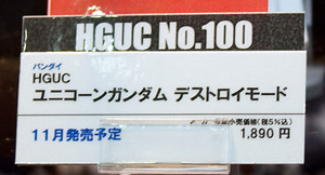 HGUC ユニコーンガンダム デストロイモード ネームプレート