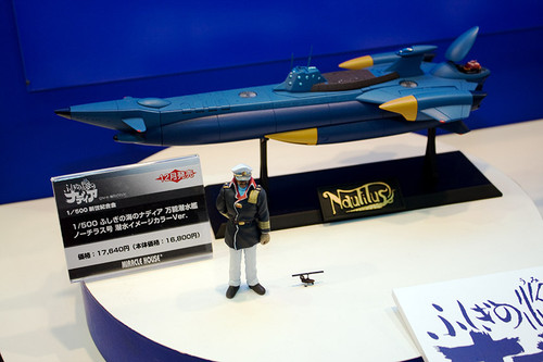 ふしぎの海のナディア 万能潜水艦ノーチラス号 潜水イメージカラーVer. 1