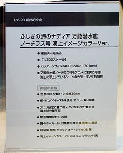 ふしぎの海のナディア 万能潜水艦ノーチラス号 海上イメージカラーVer. ネームプレート