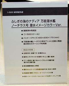 ふしぎの海のナディア 万能潜水艦ノーチラス号 潜水イメージカラーVer. ネームプレート