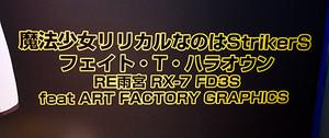 魔法少女リリカルなのは StrikerS フェイト・T・ハラオウン RE雨宮 RX-7 FD3S feat ART FACTORY GRAPHICS ポップ2