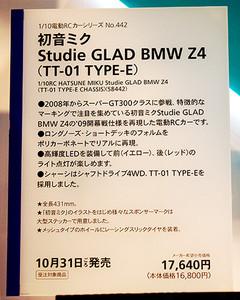 1/10 電動RCカーシリーズNo.442 初音ミク Studie GLAD BMW Z4(TT-01 TYPE-E) 解説