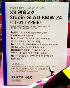 1/10 RCエキスパートビルトシリーズNo.95 XB 初音ミク Studie GLAD BMW Z4(TT-01 TYPE-E) 解説