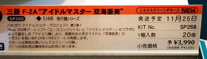 1/48 飛行機シリーズ 三菱 F-2A 「アイドルマスター 双海亜美」 ネームプレート