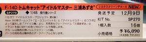 1/48 飛行機シリーズ F-14D トムキャット 「アイドルマスター 三浦あずさ」 ネームプレート