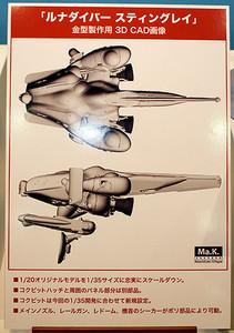 MK03 1:35スケール マシーネン・クリーガー ルナダイバー スティングレイ CAD画像