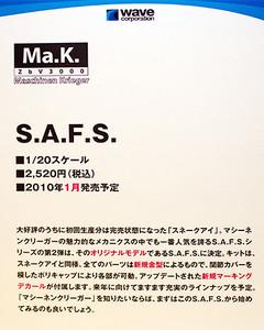 1/20スケール マシーネン・クリーガー S.A.F.S. 解説