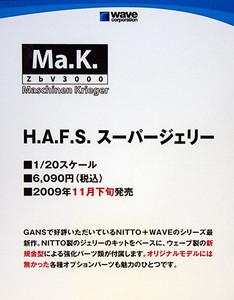 1/20スケール マシーネン・クリーガー H.A.F.S. スーパージェリー 解説