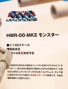 1/100スケール 超時空要塞マクロス HWR-00-MKII モンスター 解説