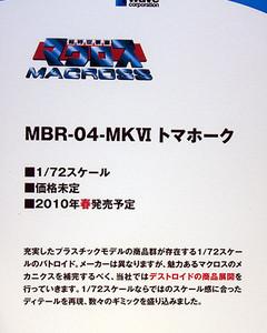 1/72スケール 超時空要塞マクロス MBR-04-MKVI トマホーク 解説