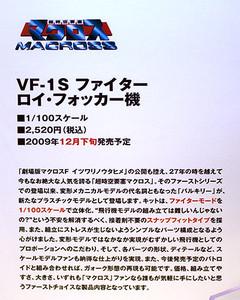 1/100スケール 超時空要塞マクロス VF-1S ファイター ロイ・フォッカー機 解説