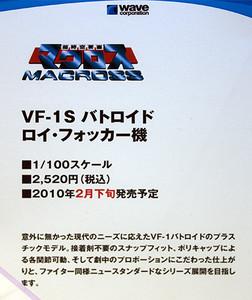 1/100スケール 超時空要塞マクロス VF-1S バトロイド ロイ・フォッカー機 解説